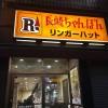 <体験記>リンガーハットの麺なしちゃんぽんは旨くてボリューミーで、ロカボ(糖質制限)に強い味方!