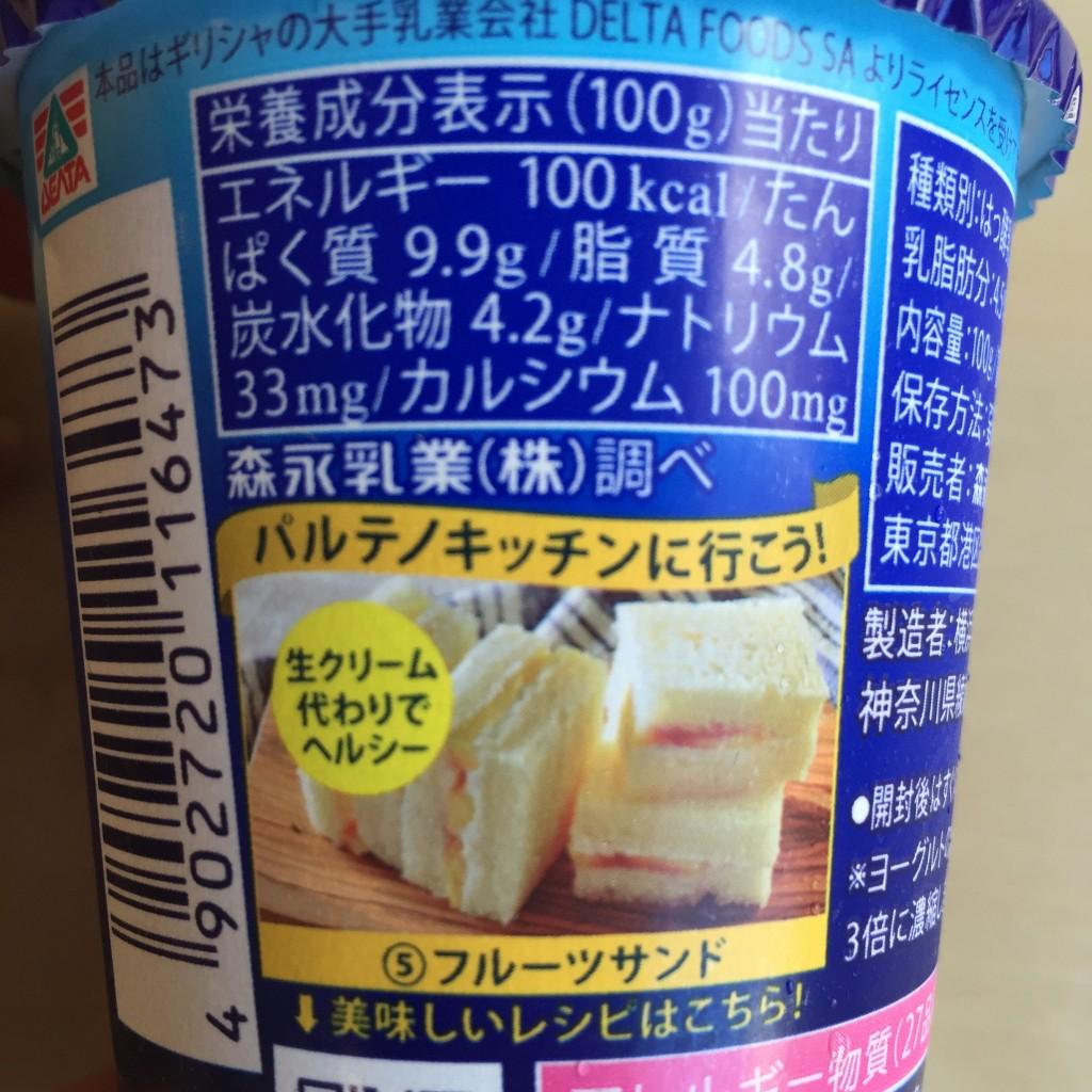 パルテノ栄養素
